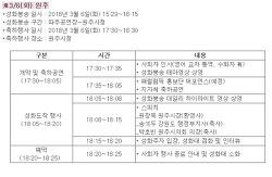 2018 평창 동계패럴림픽 성화봉송 지역축하 원주 정선 강릉 행사 일정 소식 (2018.3.6~8)