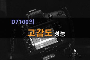 D7100의 고감도 성능과 함깨 담아본 야경