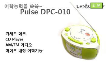 동호이앤씨 Pulse DPC-010, 어학능력을 쑥쑥 높혀주는 휴대용 카세트/CDP