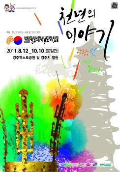"""2011 8 12 ~ 2011 10 10 """" 경주엑스포 주제공연  FLY!!"""""""