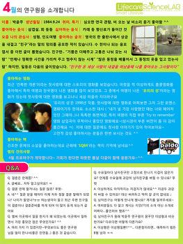 [이달의 연구원][2012.04] 전략기획팀 ; 박윤주 연구원님