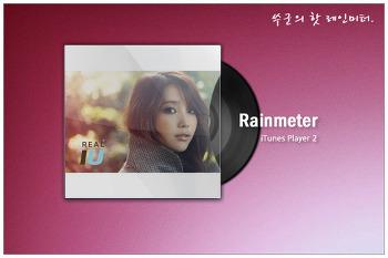 [아이튠즈] 레인미터 스킨 iTunes Player 2