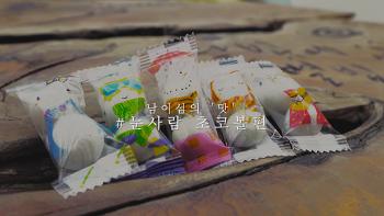 [남이섬] 남이섬의 '맛' - 눈사람 초코볼 편