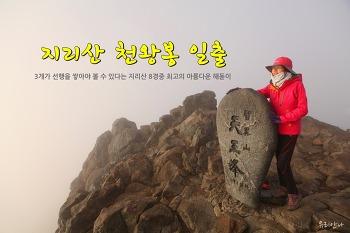[지리산1박2일] 중산리 코스- 천왕봉 일출, 장터목대피소, 제석봉, 칼바위