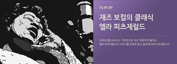 [스윙] 재즈 보컬의 클랙식, 엘라 피츠제럴드