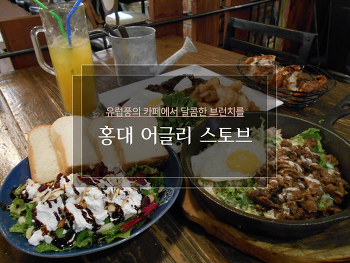 [맛앤멋] 유럽풍의 카페에서 달콤한 브런치를, 홍대 어글리 스토브 With COOLPIX A100