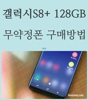 갤럭시S8 모바일에서 사전구매중 화난 이유(무약정폰 구매후기)