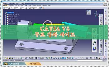카티아(CATIA) 무료 강좌 사이트