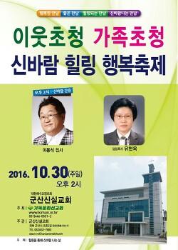 [10월 30일] 신바람 힐링 행복축제 - 군산신실교회