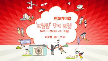 [모집] 한화케미칼 대학생 필진 '드림팀 9기' 모집(~12/11 까지)