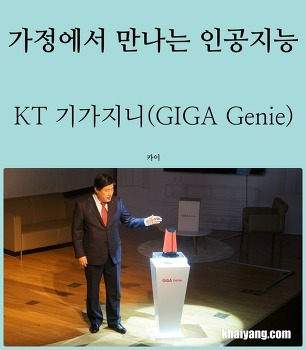 KT 기가인터넷 TV 인공지능을 만나다! 기가지니 출시