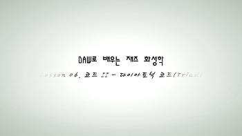 DAW로 배우는 재즈화성학 06-코드 II 다이아토닉 코드(Triad)