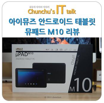 가성비 안드로이드 태블릿 (ANDROID TABLET) 아이뮤즈 뮤패드 M10 리뷰