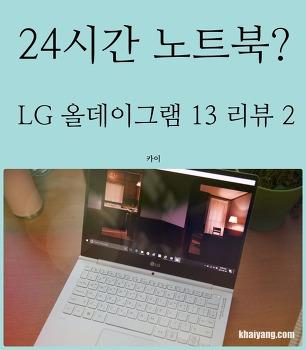 LG 올데이그램 13인치 노트북 후기, 정말 24시간 갈까?