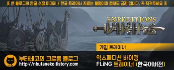 [익스페디션 바이킹] Expedition Viking v1.0 ~ 1.0.4 트레이너 - FLiNG +8 (한국어버전)