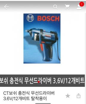 보쉬 전동공구 충전드라이버 아이디어 상품