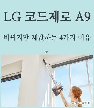 LG 코드제로 무선청소기 A9, 비싸지만 제값 하는 4가지 이유