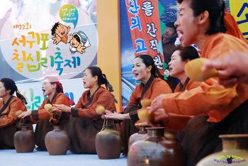 국토 최남단에서 벌어지는 서귀포 칠십리 축제