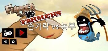 손가락 vs 농부 게임 - Finger vs Famers