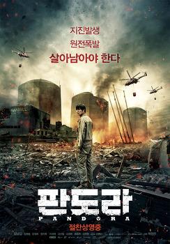영화 판도라 재난영화 원전사고의 무서움
