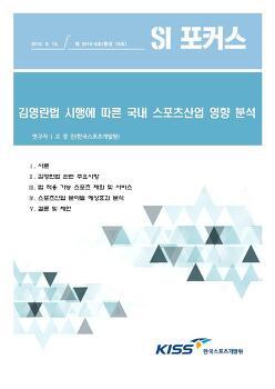 [SI포커스16-8] 김영란법 시행에 따른 국내 스포츠산업 영향 분석