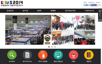키타스 2014 (KITAS 2014) ♬ IT기기 액세서리 전시회 안내!