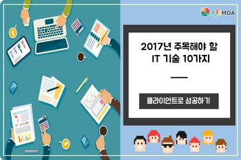 [IT이슈] 2017년 떠오르는 IT트렌드 10가지