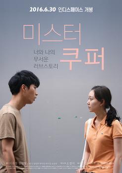 <미스터 쿠퍼> 상영일정 & 인디토크(GV)