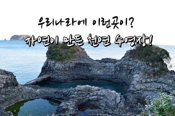 우리나라에 이런곳이? 자연이 만든 천연수영장 - 황우지해안