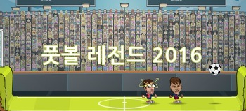 풋볼 레전드 2016 - Football Legends 2016