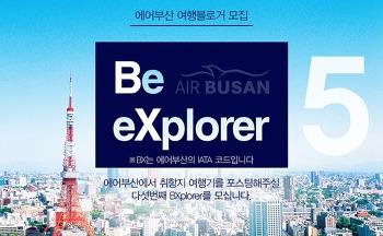 에어부산 여행블로거 BXplorer 모집, 다섯번째로 떠날 곳은 나리타(도쿄)