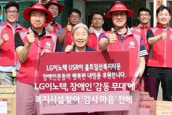 LG이노텍, 장애인 '감동 무대'에 복지시설 찾아 '감사 마음' 전해