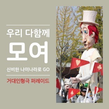 [남이섬 / 공연] 거대인형극퍼레이드 '신비한 나미나라의 앨리스'