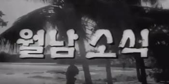 대한뉴스 제 538호-파월 청룡부대 결단 제작일: 1965-09-24