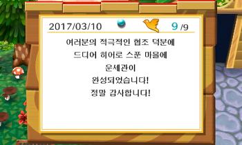 튀동숲 부 마을 히어로 스푼의 현재 3월 10일~