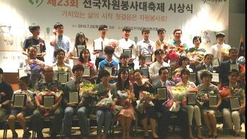 강남구자원봉사센터, 제 23회 자원봉사대축제  올해의 거버넌스상 수상