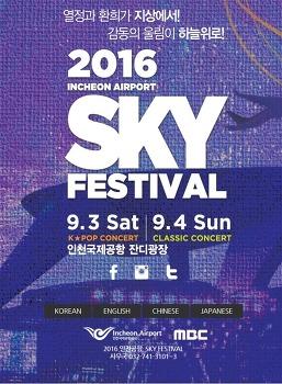 (2016.9.3~4) 2016 인천국제공항 스카이 페스티벌