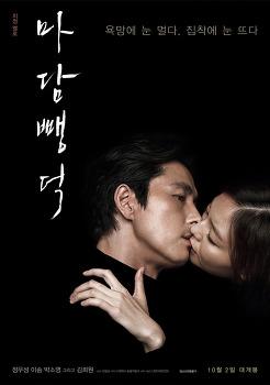[추천 멜로 영화] 가장 지독한 치정 멜로 '마담 뺑덕'
