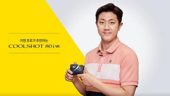 [COOLSHOT 80i VR] 이현 프로가 추천하는 니콘 쿨샷 80i VR 장점과 골프거리 측정기 추천 이유!