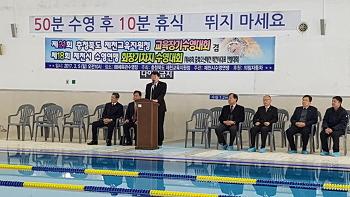 제21회 교육장기차지 수영경기대회 성황리에 마쳐