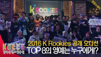 2016 K Rookies 공개 오디션!!! TOP8의 영예는 누구에게?