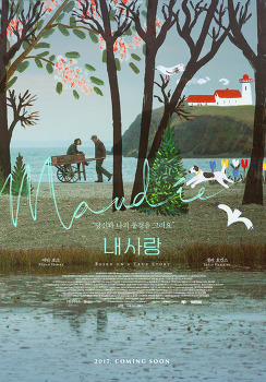 내 사랑 (Maudie, My Love)