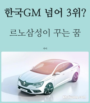 SM6, QM6 앞세운 르노삼성, 한국GM 넘어 3위 꿈꾼다