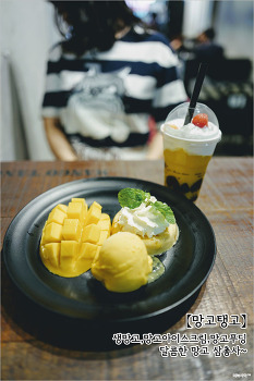 [방콕콕 시암 디저트] 방콕 시암에서 즐기는 망고 디저트, 망고탱고(Mango Tango)
