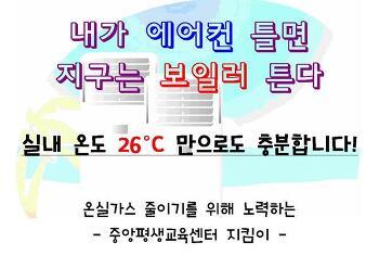 여름철 에에컨 적정온도는?