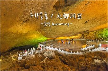 [중국 운남성]중국 3대 종유동굴중 하나인 구향동굴 / Jiuxiang Cave, 九鄕洞窟