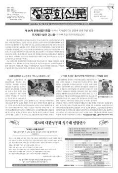 성공회신문 896호