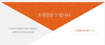 티스토리 블로그 초대장을 드립니다(100장/종료)