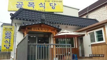 안성 골목식당의 특별한 콩나물 손칼국수.