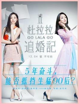 영화로 공부하는 중국어 ▶두라라추혼기(杜拉拉追婚记) 두번째 시간